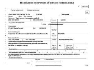 Образец платежки при уплате пошлины за товарный знак