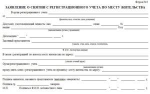 Порядок снятия с регистрационного учета по месту жительства умершего