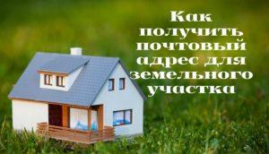 Присвоить адрес земельному участку