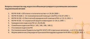 Что нужно чтобы оформить опекунство над инвалидом 1 группы в украине