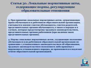 Положение о порядкеразработки и принятия корпоративных нормативных актов