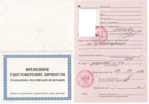 Выдается ли какой либо документ при замене паспорта
