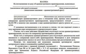 Административное исковое заявление на постановление гибдд
