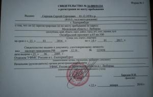 Сроки регистрации в москве по месту жительства 12 летнего ребенка
