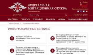 Уфмс документы по гражданству омск официальный сайт