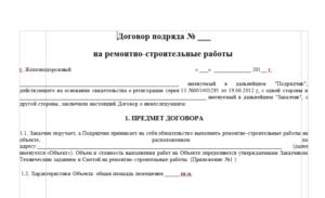 Договор ремонта помещения между юридическими лицами