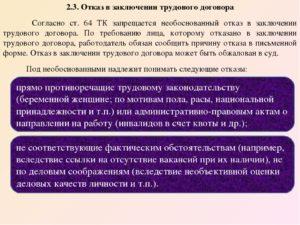 Необоснованным отказом в заключении трудового договора являются