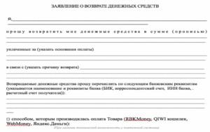 Бланк заявления на возврат денежных средств за товар
