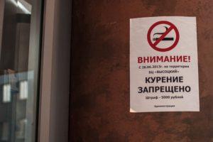 Требования закона к комнате доя курения