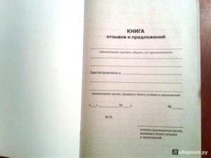 Образец первого листа книги жалоб и предложений