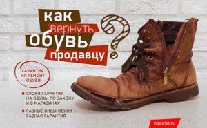 Уценка или акция при гарантии на обувь