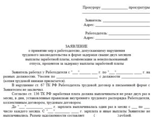 Образцы заявлений на работодателя за задержку зарплаты