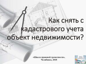 Как снять с кадастрового учета объект недвижимости ранее учтенный