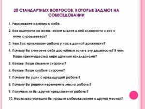 Вопросы на собеседовании и ответы них для офис менеджера