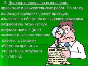 Договор подряда на выполнение проектных и изыскательских работ образец
