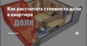 Как делятся доли в квартире по цене