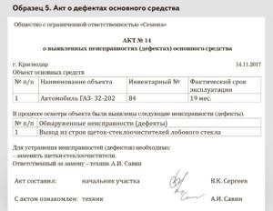 Правила составления дефектной акта на ремонт