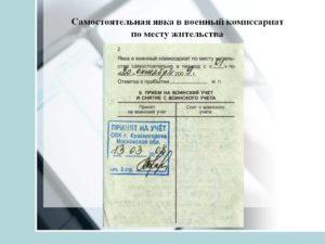 Как сняться с воинского учета при смене места жительства украина