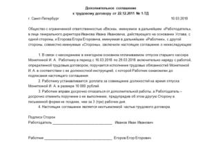 Дополнительное соглашение на исполнение обязанностей