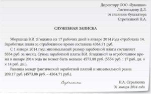 Служебная записка о перерасчете заработной платы в связи с ошибкой
