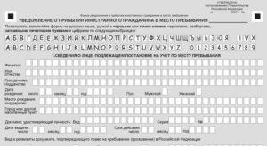 Постановка на временный учет гражданина украины