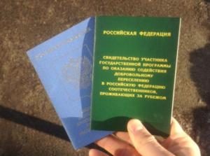 Госпрограмма по переселению соотечественников в усть каменогорске