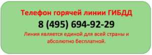 Телефон консультации гибдд
