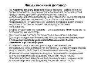 Издательский лицензионный договор образец