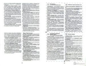 Вопросы и ответы для аттестации бухгалтера материального стола