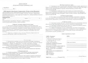 Образец договора на медицинское обслуживание с мвд