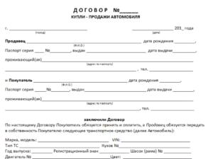 Договор на поставку запасных частей к автотрансорту 2019 года