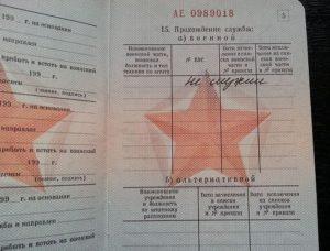 Как сделать военный билет если не служил после 27 лет форум
