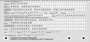 Регистрация иностранных граждан бланк образец заполнения