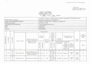 Образец плана графика закупок на 2019 год