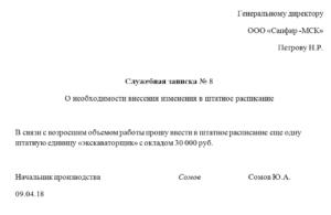 Служебная записка для увеличения штата сотрудников образец