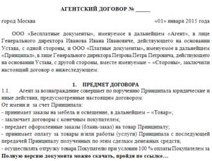 Агентский договор по поиску покупателей на земельный участок