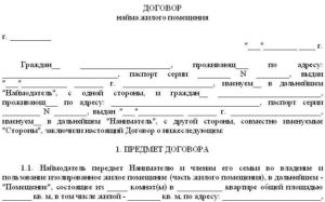 Бланк договора прописки без права собственности скачать