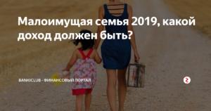 Малообеспеченная семья 2019 какой доход должен быть в москве