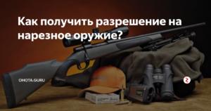 Порядок получения лицензии на нарезное оружие 2019
