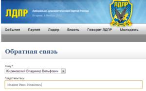 Официальный сайт лдпр для обращений населения