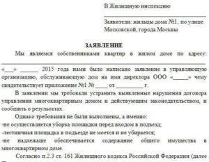 Заявление в жилищную комиссию на действия тсж