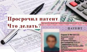 Если просрочен платеж по патенту иногстранного гражданина