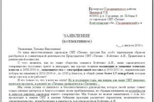 Заявление в прокуратуру на председателя снт образец