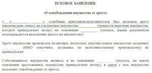 Заявление о снятии ареста по уголовному делу гпк