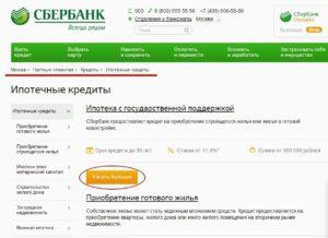 Передача денег при покупке квартиры по ипотеке в сбербанке
