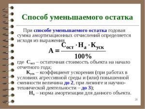 Начисление амортизации способом уменьшаемого остатка формула