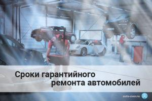 Замена автомобиля по гарантии 45 дней календарных или рабочих
