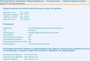 Калькулятор рассчитать аванс по зарплате калькулятор онлайн