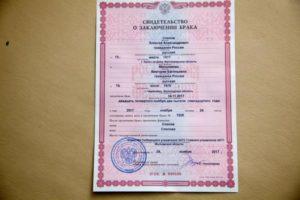 Бланк свидетельства о браке с печатью и номер