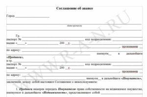 Договор аванса с агентством недвижимости